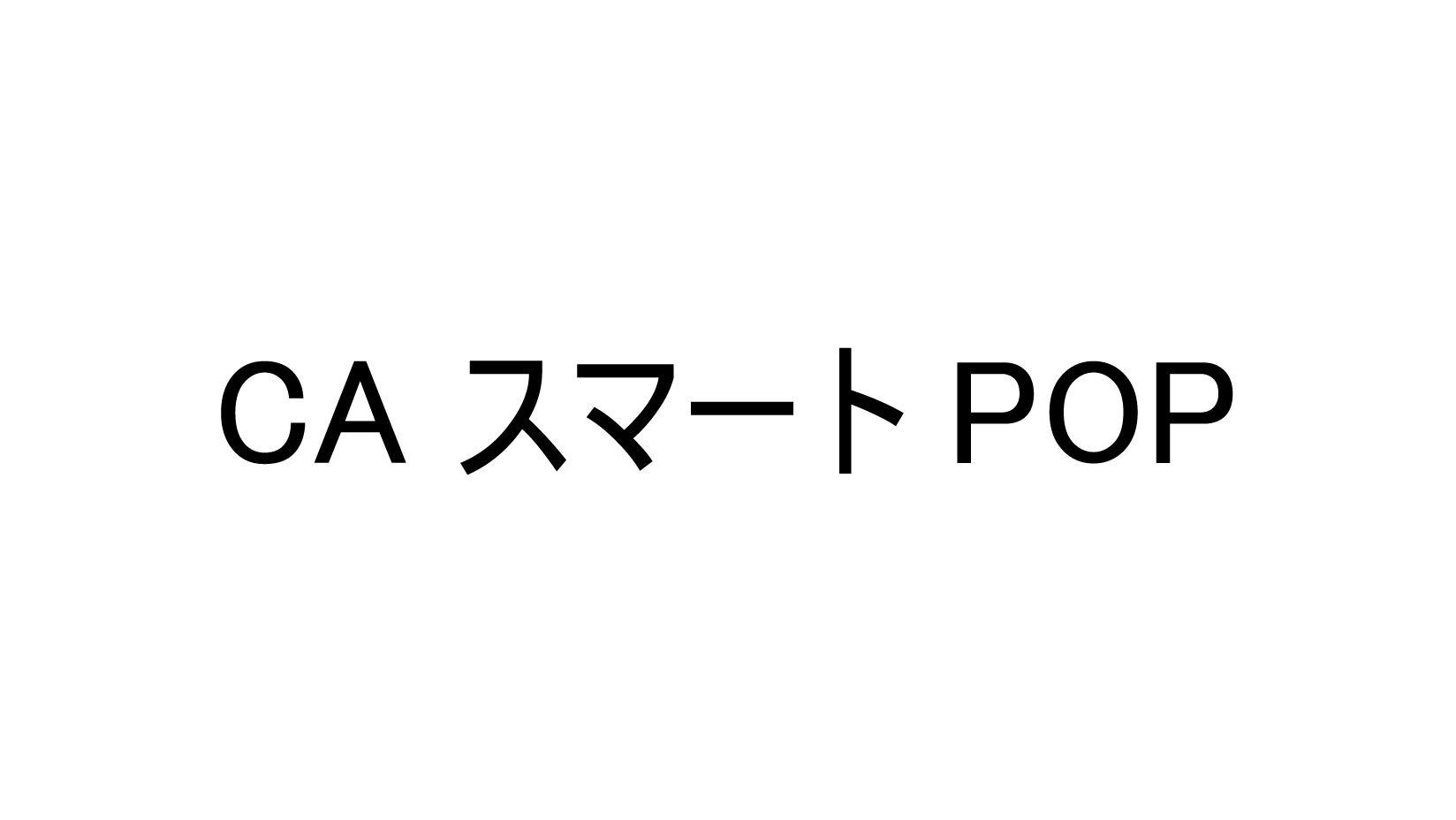 ca_smart_pop