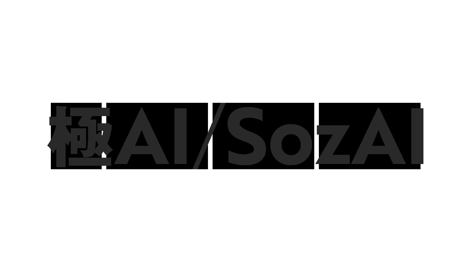 極AI/SozAI