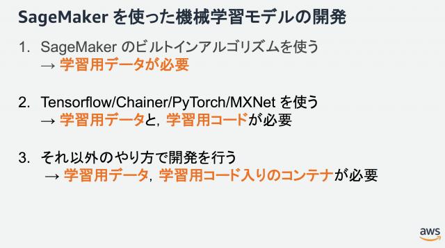 SageMakerを使った機械学習モデルの開発