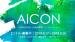 【AICON2019】社内新規事業コンペを開催しました!